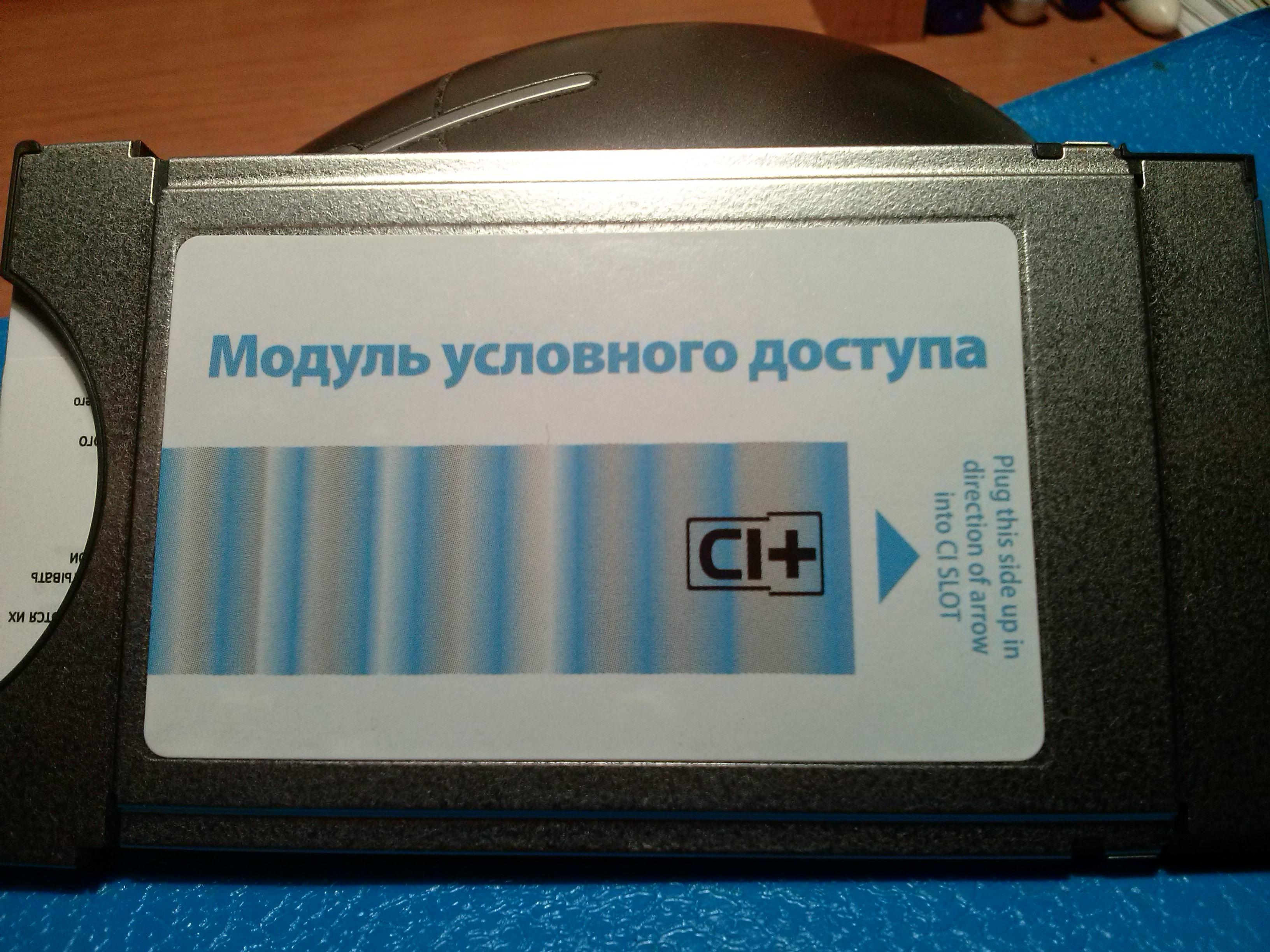 инструкция по настройке cam модуля для телевизора